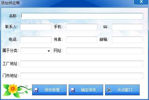 《简用仓库管理软件 6.6 注册版》